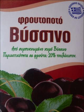 jus de cerise grec