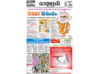 Mathrubhumi Daily